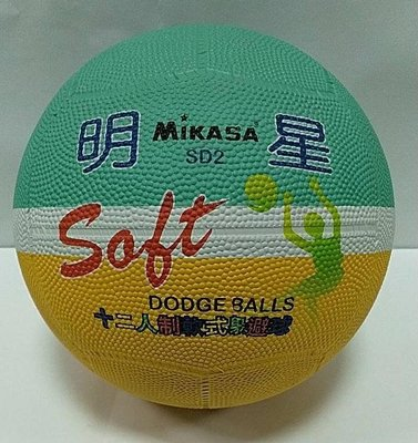 【線上體育】MIKASA #2 軟式躲避球 SD2