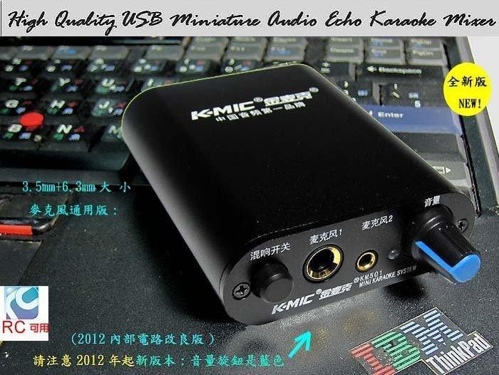 馬上升級成卡拉OK第2代星光霸王迴音機可推動大麥克風 JETKTV RC語音 歡歌送166種音效軟 (非 KX-2A )