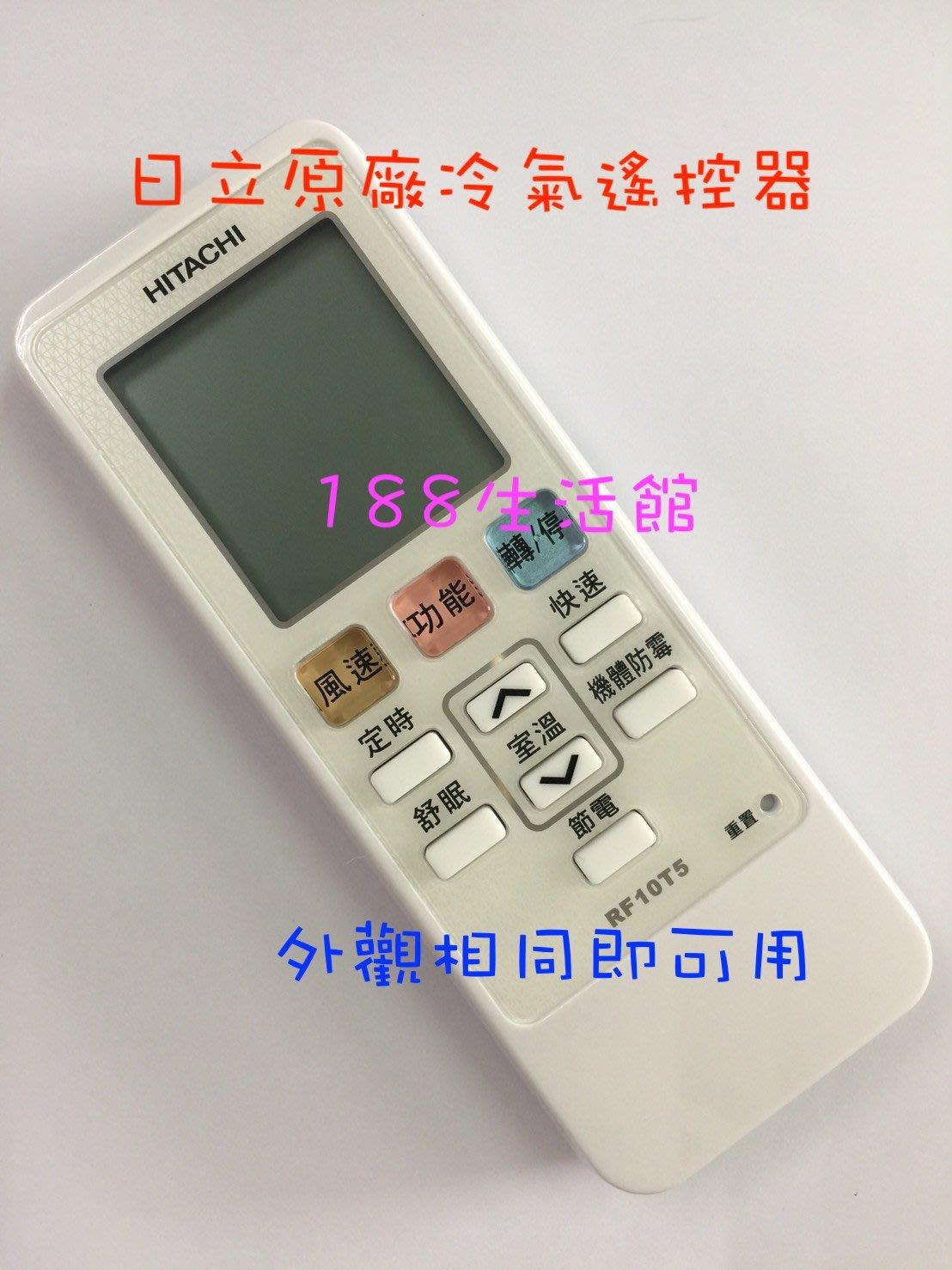 【188生活館】HITACHI 日立 原廠冷氣遙控器 RF10T5 日立變頻冷暖 精品旗艦系列