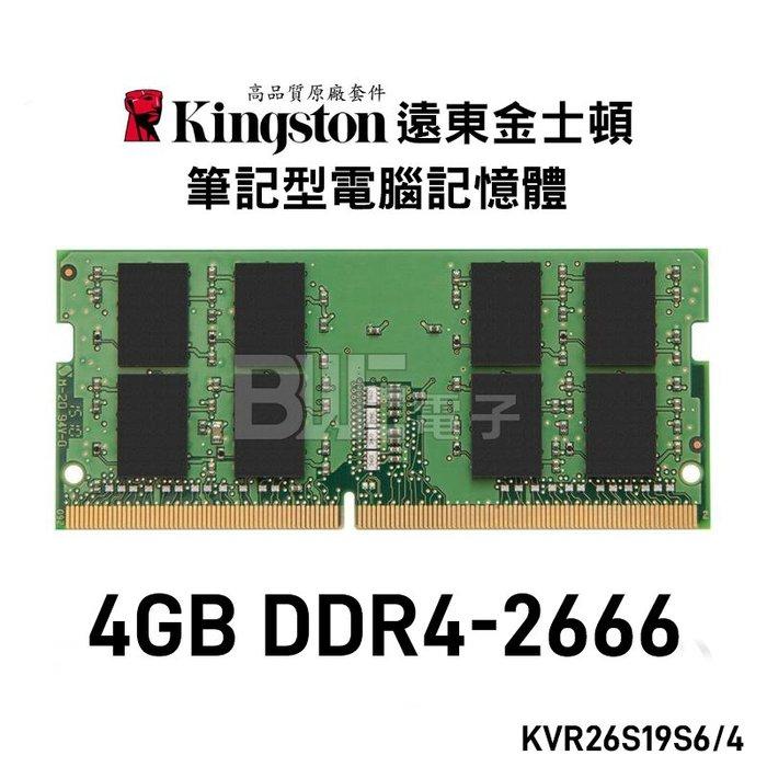 [百威電子] 金士頓 DDR4 2666 4G 筆電用記憶體 KVR26S19S6/4 4GB