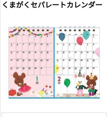 萌貓小店 日本直送-日本小熊學校座檯曆2020くまがくセパレートカレンダー