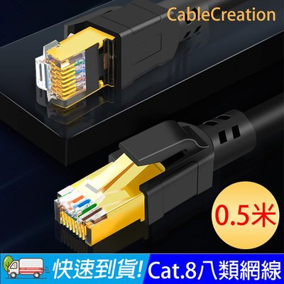 CableCreation 0.5米 八類網路線 40Gbps 八芯雙絞 CAT8 OD6.0 粗線 (CL0315)