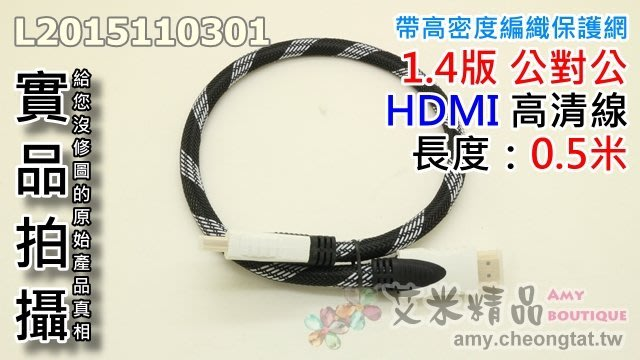 【艾米精品】HDMI 公對公 1.4版 長度:0.5M(0.5米) 高密度編織保護網高清線HDMI線PS3 PS4機上盒
