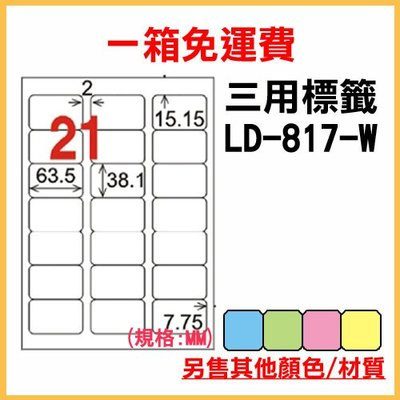 量販一箱 龍德 longder 電腦 標籤 21格 LD-817-W-A  (白色) 1000張 列印 標籤 雷射 噴墨