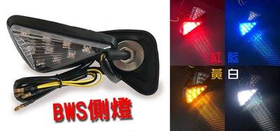 服貼式三角型 方向燈 LED側燈 車側燈