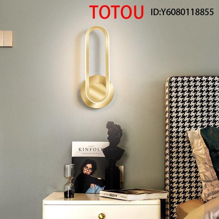 壁燈臥室床頭燈北歐創意客廳樓梯過道走廊燈簡約現代客廳背景墻燈 TOTOU