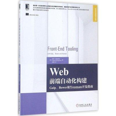 PW2【電腦】Web前端自動化構建:Gulp、Bower和Yeoman開發指南