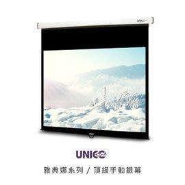 簡雅設計款 流線型輕巧 UNICO雅典娜系列CA-H100(1:1) 100吋手動席白壁掛布幕 安裝容易