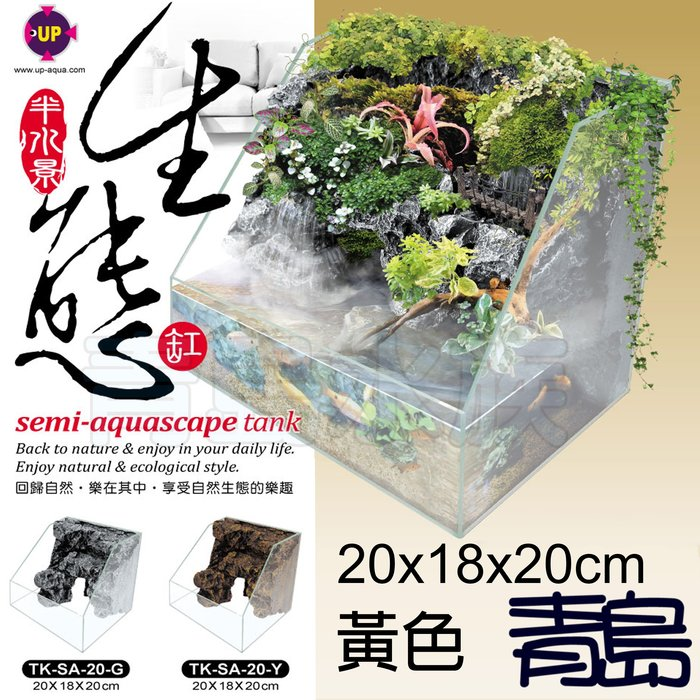 AA。。。青島水族。。。TK-SA-20-Y台灣UP雅柏-半水景生態缸==(3D岩板)20*18*20cm/黃色