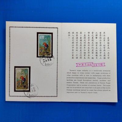 【大三元】臺灣貼票卡-特51專51台灣糖業~加蓋發行首日戳紀念戳57.3.1-多筆拍賣.戳位略有不同(59S)