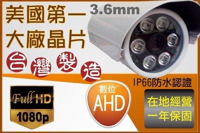 下標含稅價 AHD 1080P 2百萬畫素 標準型紅外線攝影機 1920*1080解析 焦段 3.6mm 廣角 一年保固