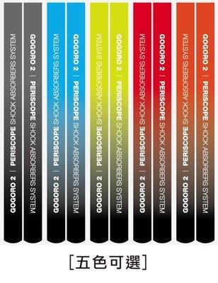 gogoro 2 前叉貼紙 (gogoro2, Delight, Deluxe, 2S)