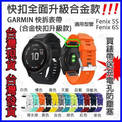 613sports GARMIN 快拆錶帶 Fenix5S Fenix6S 矽膠錶帶 手錶 智慧型手表 運動錶 路跑