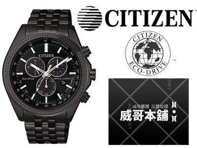 【威哥本舖】星辰CITIZEN全新原廠貨 BL5567-57E 光動能萬年曆 三眼計時錶