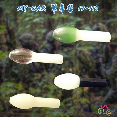 透明、彩色單鼻管 17-118 MY-CAR 嚴選 水煙壺 煙具 煙球 噴槍 矽膠管 鬼火管