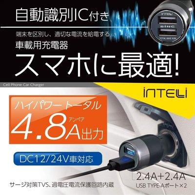 SEIWA 2USB自辨識充電器4.8A - F290
