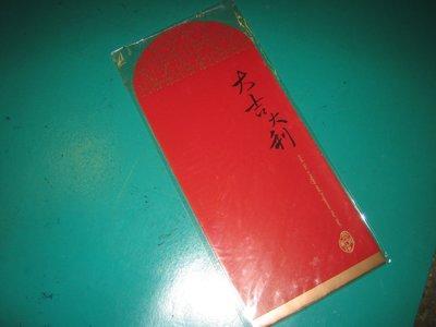 全新~英國保誠投信~大吉大利~紅包袋~15個合售~含運180元