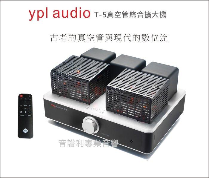 ypl audio《音譜利專業音響》 T-5 真空管綜合擴大機