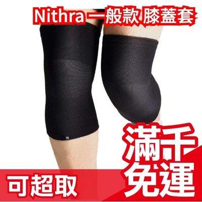 日本【兩枚入 一般款】Nithra 日常用 運動用 膝套 膝蓋套 運動用 保溫 加壓 訓練用 保溫保暖禦寒保養❤JP