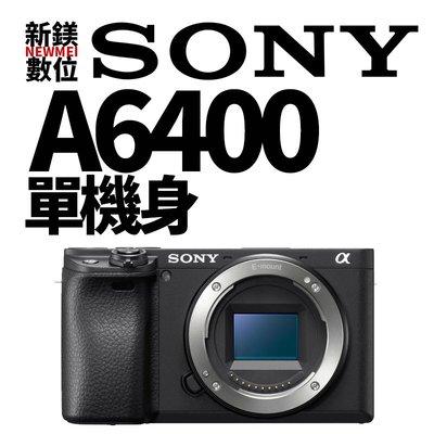 【新鎂】SONY A6400 單機身 專業型微單眼相機 APS-C 全新公司貨