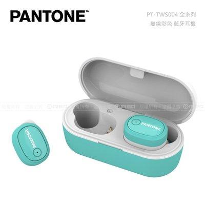 光華商場。包你個頭【PANTONE】真無線 藍芽耳機 5.0 多色可選 小巧攜便 PT-TWS004 全系列