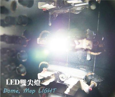 綠能基地㊣雙尖 LED室內燈 LED閱讀燈  汽車車內燈 閱讀燈 雙尖室內燈 車頂燈 解餘光 led車燈 車燈改裝