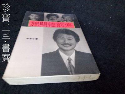 【珍寶二手書齋FA168】施明德前傳 李昂著 前衛出版社 1993 有簽名