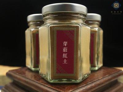 富晟【芽莊紅土沉香粉30克】甜度高帶蜜糖香,可煎香、明火品香