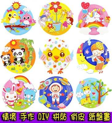 ♥粉紅豬的店♥兒童 學齡前 拼貼 DI...