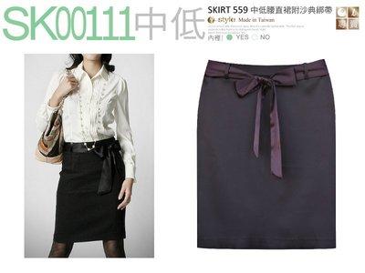 【SK00111】☆ O-style ☆ 中低腰OL彈性H裙附蝴蝶結綁帶