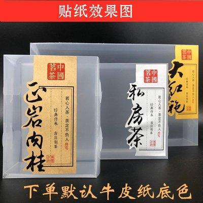 戀物星球 茶葉包裝pc盒貼紙通用肉桂奇...