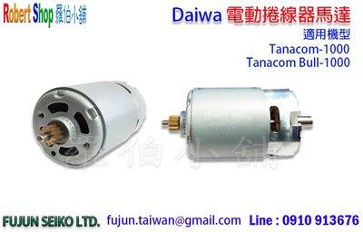 【羅伯小舖】Daiwa Tanacom 1000 電動捲線器馬達 Mabuchi RS-550