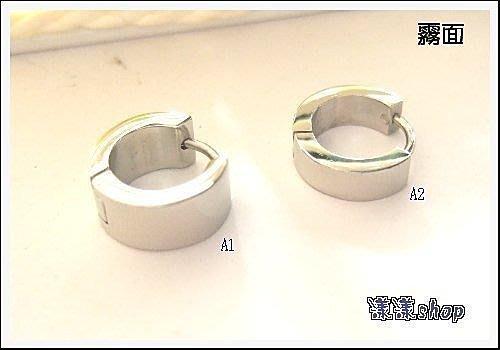 *。漾漾小舖*。基本款素面易扣不鏽鋼耳環˙不鏽鋼【A1477】☆耳骨可戴
