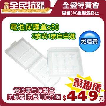 ☆全盛國際☆電池盒(電池保存盒)-50個→任您搭配3.4號電池盒共50個