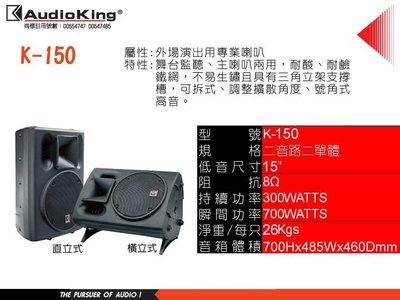 高傳真音響【Audio King K-150】專業舞台喇叭.舞台監聽.主喇叭.中小型戶外演出.卡拉OK.歌唱.餐廳.小吃