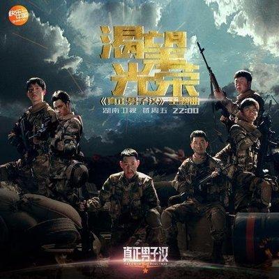真正男子漢(1-2季)(楊冪 佟麗婭)(真人秀)