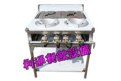 《利通餐飲設備》4口-西餐爐 (2炒、2平) 2口炒台+2口平口爐 雙口炒台 炒菜台