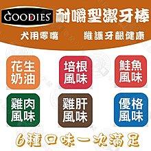 固迪斯 GOODIES 無穀《耐嚼型潔牙棒》 2支/包 犬用零食 潔牙獎勵 寵物牙齒保健磨牙