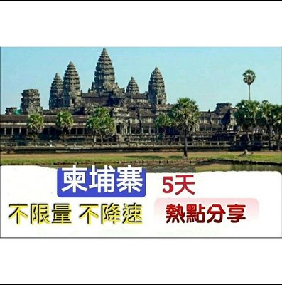 即插即用 柬埔寨5天吃到飽上網卡 不限流量 不降速 熱點分享 無限量 國際漫遊卡 網路sim卡 行動上網 WIFI