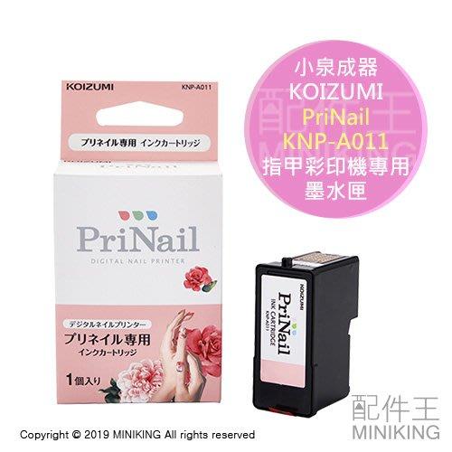 日本代購 KOIZUMI 小泉成器 PriNail KNP-A011 指甲彩印機彩繪機專用 墨水匣 適用KNP-N800