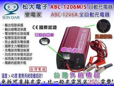 【勁承 電池達人】 汽機車電瓶充電機 汽機車電池充電器 12V6A 高效能 免拆電池充電機 適用55566 57114 屏東縣