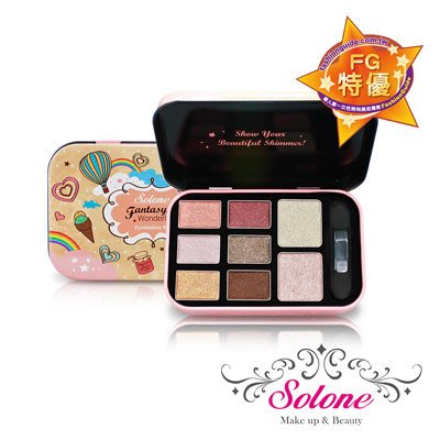 岡山戀香水~Solone 繽紛樂園眼彩盒 ~優惠價:299元