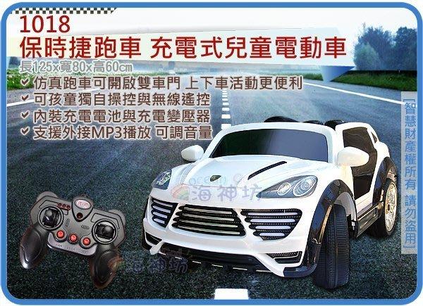 =海神坊=NG.11(無IC板) 1018 保時捷跑車 充電式兒童電動車 無線遙控童車 雙驅馬達 動力方向盤 可接mp3