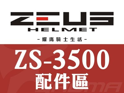 ZEUS安全帽 ZS-3500 鏡片 ...