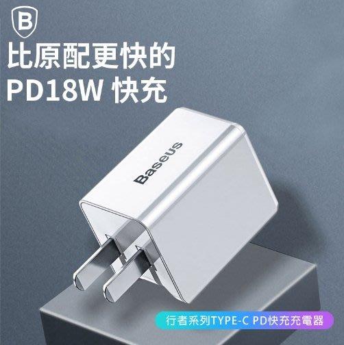 台灣授權公司貨【Baseus】倍思(18W)行者系列 Type-C PD快充充電器 旅充頭