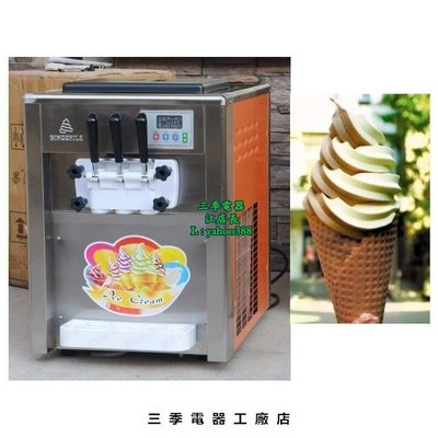 【三季電器】18~22L台式三色霜淇淋機 冰淇淋機GPP~73