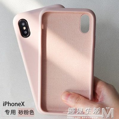 蘋果X手機殼iPhone XsMax新款液態硅膠iPhoneX全包防摔XMax保護套女男情侶款    全館免運