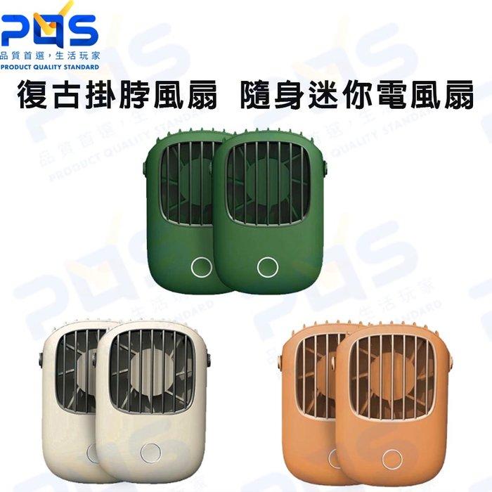 復古掛脖風扇 隨身迷你電風扇 多功能迷你頸掛風扇 USB風扇 白/橘/綠 台南PQS