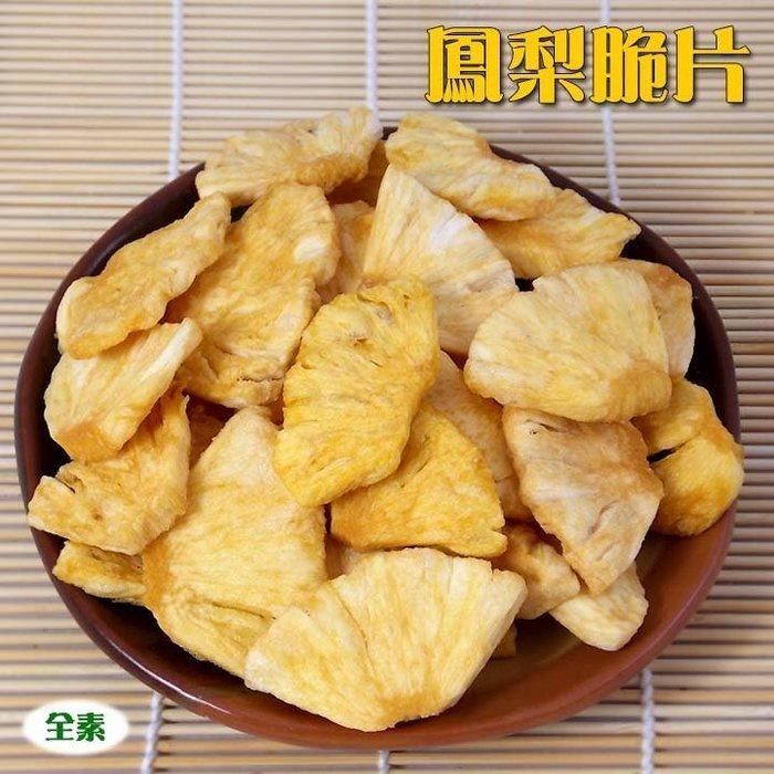 ~鳳梨脆片(0.5公斤家庭包)~ 天然水果脆片,酸酸甜甜的本土鳳梨製成的。【豐產香菇行】