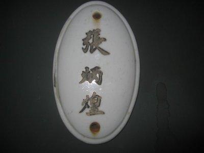 日據時代陶瓷門牌[0003]--【下標前,請看關於我】
